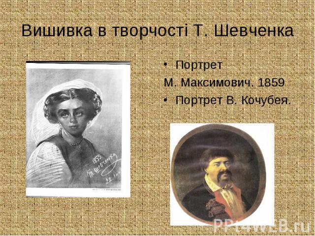 Вишивка в творчості Т. Шевченка Портрет М. Максимович. 1859 Портрет В. Кочубея.