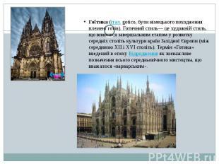 Го тика (італ. gotico, були німецького походження племені готів). Готичний стиль