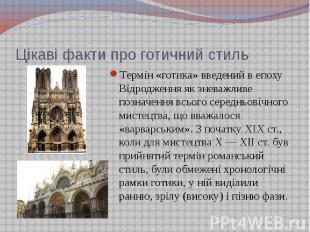 Цікаві факти про готичний стиль Термін «готика» введений в епоху Відродження як