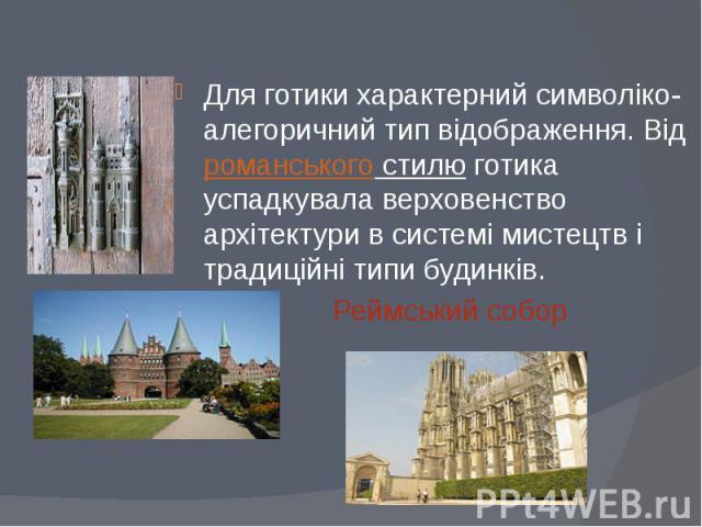 Для готики характерний символіко-алегоричний тип відображення. Від романського стилю готика успадкувала верховенство архітектури в системі мистецтв і традиційні типи будинків. Для готики характерний символіко-алегоричний тип відображення. Від романс…