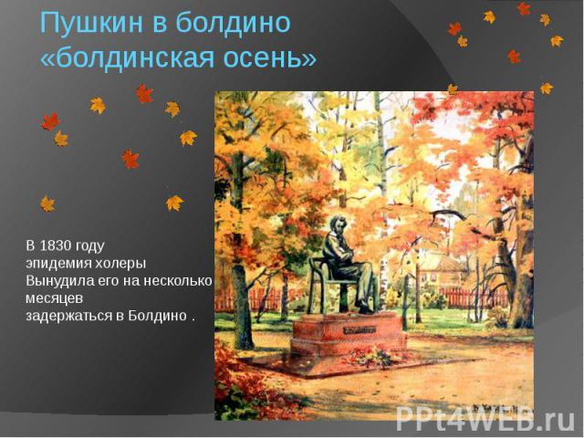 Пушкин в болдино «болдинская осень»