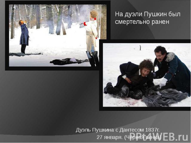 Дуэль Пушкина с Дантесом 1837г. 27 января. (Чёрная речка)