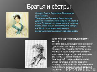 Сестра, Ольга Сергеевна Павлищева (1797-1868г.) Урожденная Пушкина, была всегда