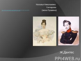 В 1836 г. Завистники и враги Пушкина из высшей петербуржской аристократии пустил