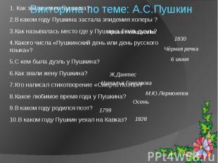 Викторина по теме: А.С.Пушкин 1. Как звали няню Пушкина? 2.В каком году Пушкина