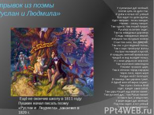 Отрывок из поэмы «Руслан и Людмила» У лукоморья дуб зелёный; Златая цепь на дубе