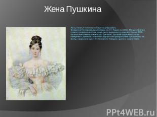 Жена, Наталья Николаевна Пушкина (1812-1863г.) Урожденная Гончарова, вышла замуж