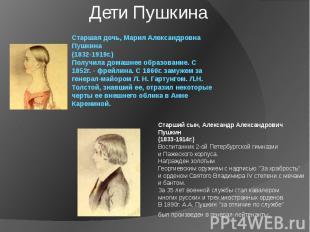 Старшая дочь, Мария Александровна Пушкина (1832-1919г.) Получила домашнее образо