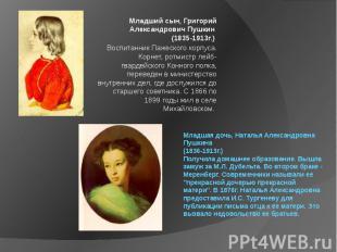 Младшая дочь, Наталья Александровна Пушкина (1836-1913г.) Получила домашнее обра