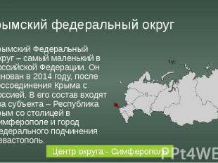 Крымский федеральный округ Крымский Федеральный Округ – самый маленький в Россий