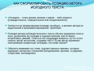 «Позиция» - точка зрения, мнение о каком – либо вопросе (утвердительное, отрицат