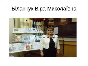 Біланчук Віра Миколаївна