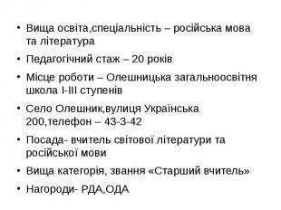 Вища освіта,спеціальність – російська мова та література Вища освіта,спеціальніс