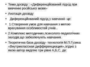 Тема досвіду : «Диференційований підхід при вивченні російської мови» Тема досві