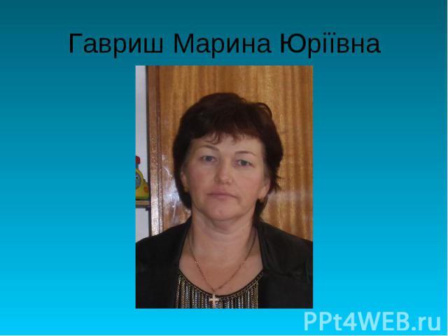 Гавриш Марина Юріївна