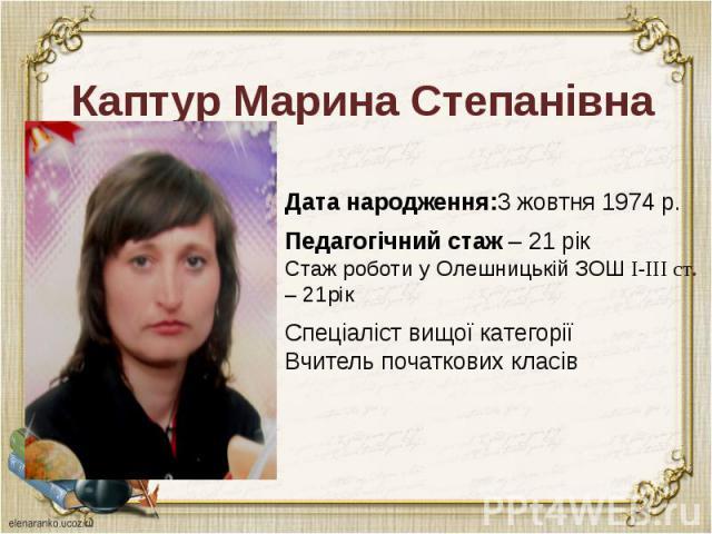 Каптур Марина Степанівна