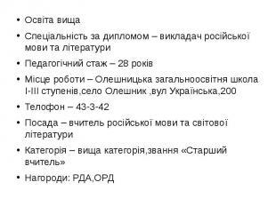 Освіта вища Освіта вища Спеціальність за дипломом – викладач російської мови та