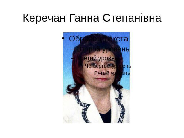 Керечан Ганна Степанівна