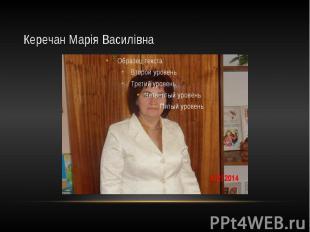 Керечан Марія Василівна