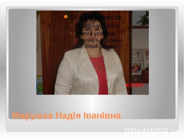 Марушка Надія Іванівна