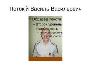 Потокій Василь Васильович