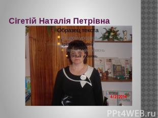 Сігетій Наталія Петрівна