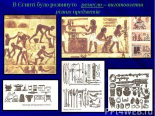 В Єгипті було розвинуто ремесло – виготовлення різних предметів