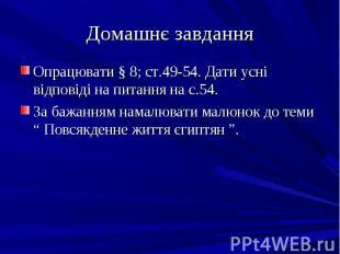 Домашнє завдання Опрацювати § 8; ст.49-54. Дати усні відповіді на питання на с.5