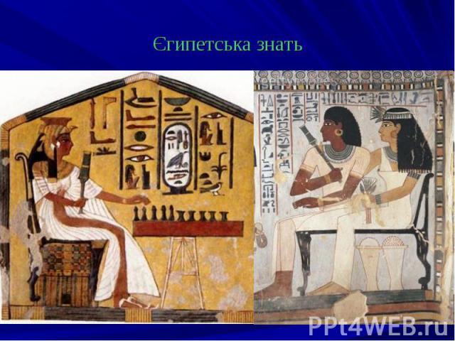 Єгипетська знать