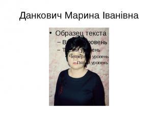 Данкович Марина Іванівна