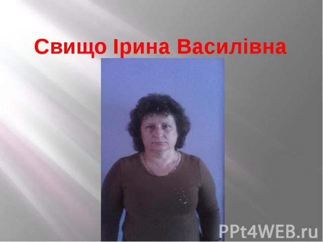 Свищо Ірина Василівна