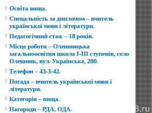 Освіта вища. Освіта вища. Спецальність за дипломом – вчитель української мови і