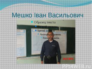 Мешко Іван Васильович