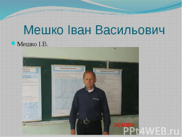Мешко Іван Васильович Мешко І.В.