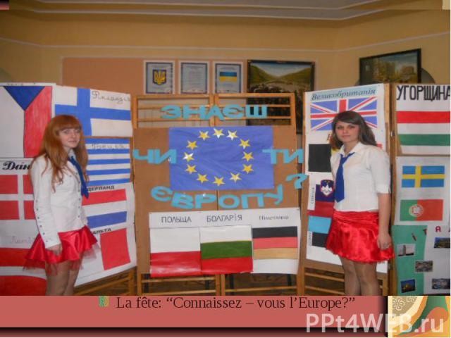 """La fête: """"Сonnaissez – vous l'Europe?"""""""