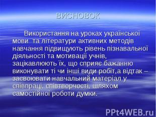 Використання на уроках української мови та літератури активних методів навчання