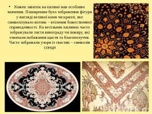 Кожен завиток на килимі мав особливе значення. Поширеним було зображення фігури