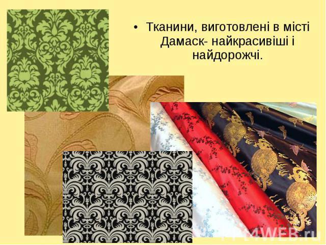 Тканини, виготовлені в місті Дамаск- найкрасивіші і найдорожчі. Тканини, виготовлені в місті Дамаск- найкрасивіші і найдорожчі.