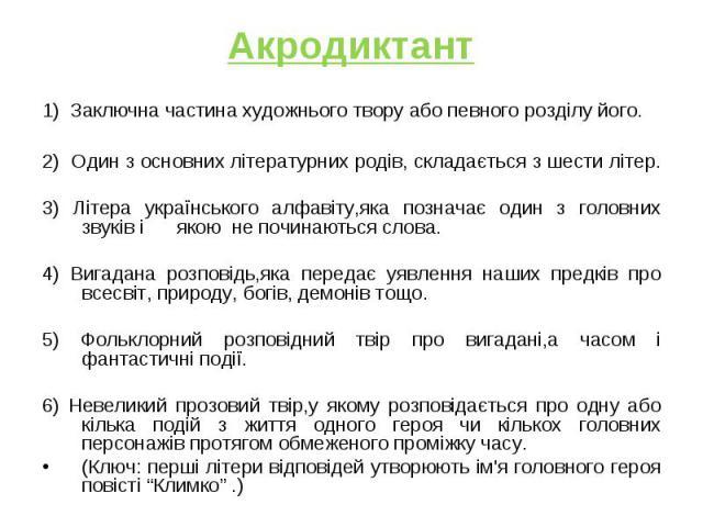 1) Заключна частина художнього твору або певного розділу його. 1) Заключна частина художнього твору або певного розділу його. 2) Один з основних літературних родів, складається з шести літер. 3) Літера українського алфавіту,яка позначає один з голов…