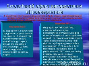 В екологічному плані розвиток вітроенергетики в Україні створює перспективи реал