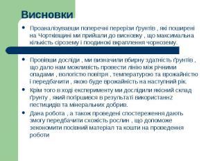 Проаналізувавши поперечні перерізи ґрунтів , які поширені на Чортківщині ми прий