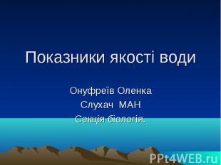 Показники якості води Онуфреїв Оленка Слухач МАН Секція біологія.