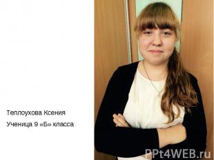 К а п и т а н Теплоухова Ксения Ученица 9 «Б» класса Веселая, внимательная, твор