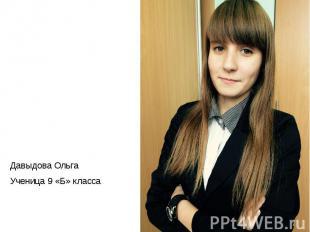 Штурман Давыдова Ольга Ученица 9 «Б» класса Сообразительная, любит читать, спорт