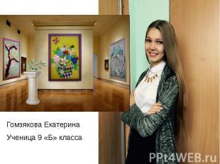 Фотоинжинер Гомзякова Екатерина Ученица 9 «Б» класса Душа компании, веселая, жиз