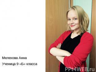 Научный сотрудник Мелехова Анна Ученица 9 «Б» класса Творческая, добродушная, уп