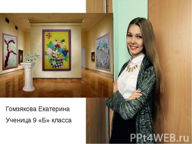 Фотоинжинер Гомзякова Екатерина Ученица 9 «Б» класса Душа компании, веселая, жизнерадостная, занимается в модельном агентстве, любит читать.
