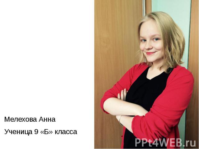 Научный сотрудник Мелехова Анна Ученица 9 «Б» класса Творческая, добродушная, упрямая, любит рисовать, красиво поет.