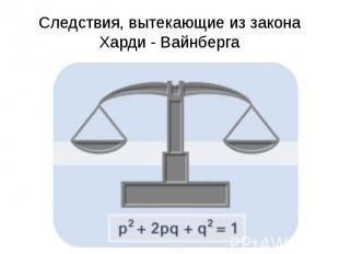 """Следствия, вытекающие из закона Харди - Вайнберга Пленкина М П, Гимназия """" 27, К"""