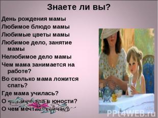 День рождения мамы День рождения мамы Любимое блюдо мамы Любимые цветы мамы Люби